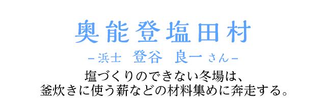 奥能登塩田村 -浜士 登谷 良一さん-