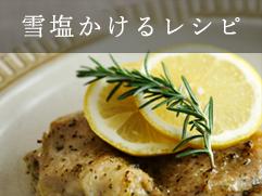 合わせ塩レシピ