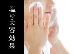 塩の美容効果