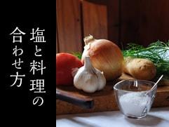 塩と料理の合わせ方