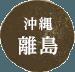 오키나와 외딴섬