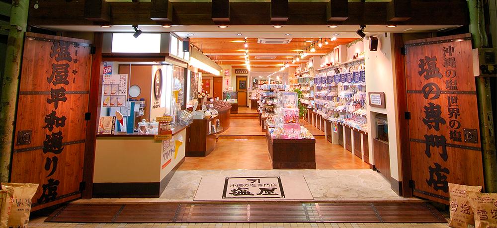 塩屋の店舗紹介画像