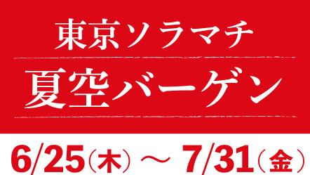 東京ソラマチ夏空バーゲン6/25(木)~7/31(金)