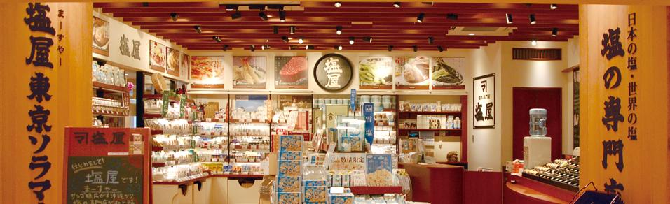 ソラマチ店画像