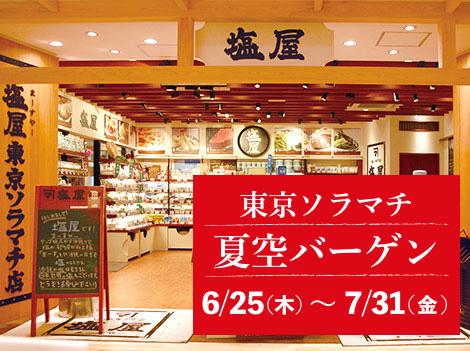 塩屋東京ソラマチ店バナー