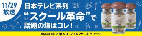 """11/29放送 日本テレビ系列""""スクール革命""""で話題の塩はコレ!"""